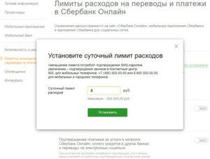Как настроить лимит на оплату в Сбербанк-онлайн