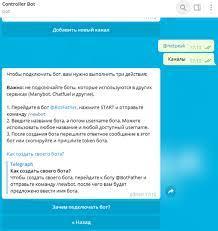 Как настроить чат-бот в Телеграмме