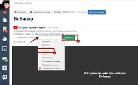 Как настроить Ютуб для трансляции вебинара
