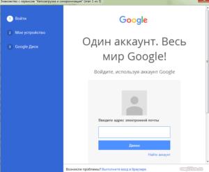 Как настроить Гугл диск для работы